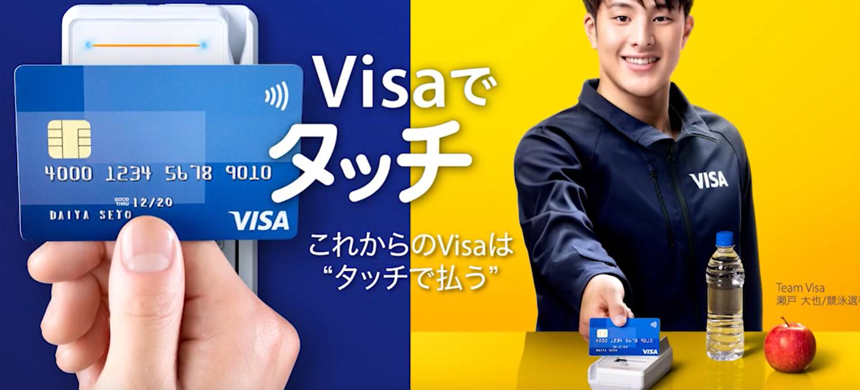 visa タッチ